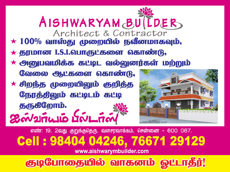 Aishwaryam builder office