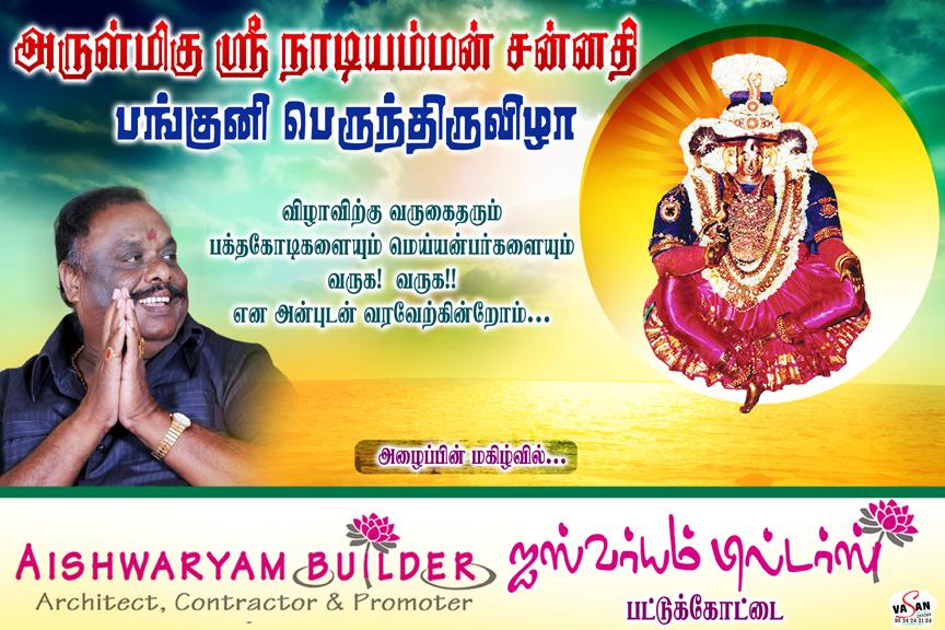 Pattukkottai Nadiyamman