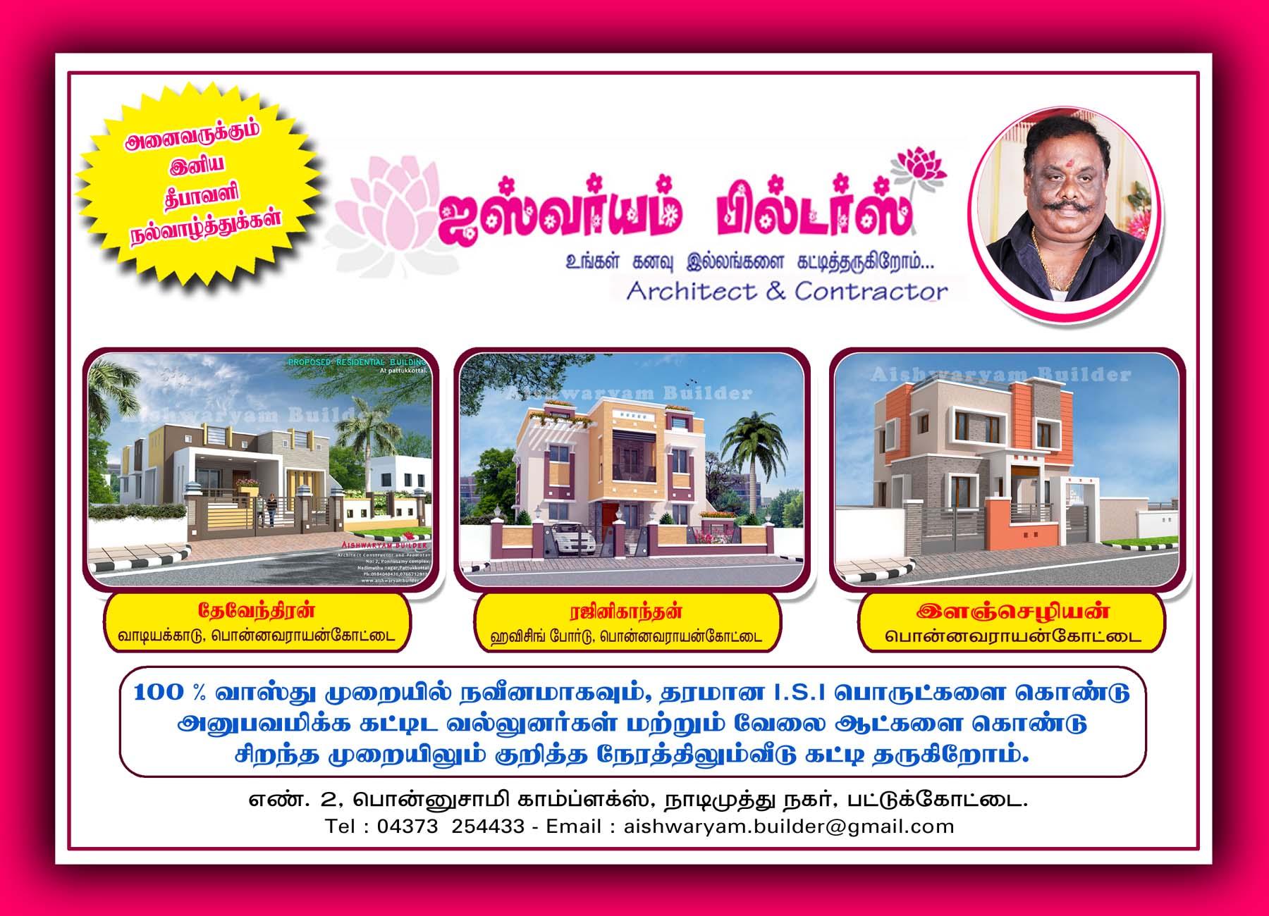 Aishwaryam builder Company poster