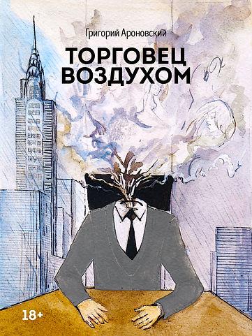 Торговец воздухом, Григорий Ароновский