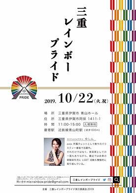 三重LGBTイベント.jpg