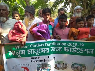 Winter Blankets Distribution 2018-19 (1):  Sirajganj