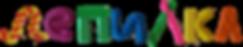 Лепилка - надпись (1).png