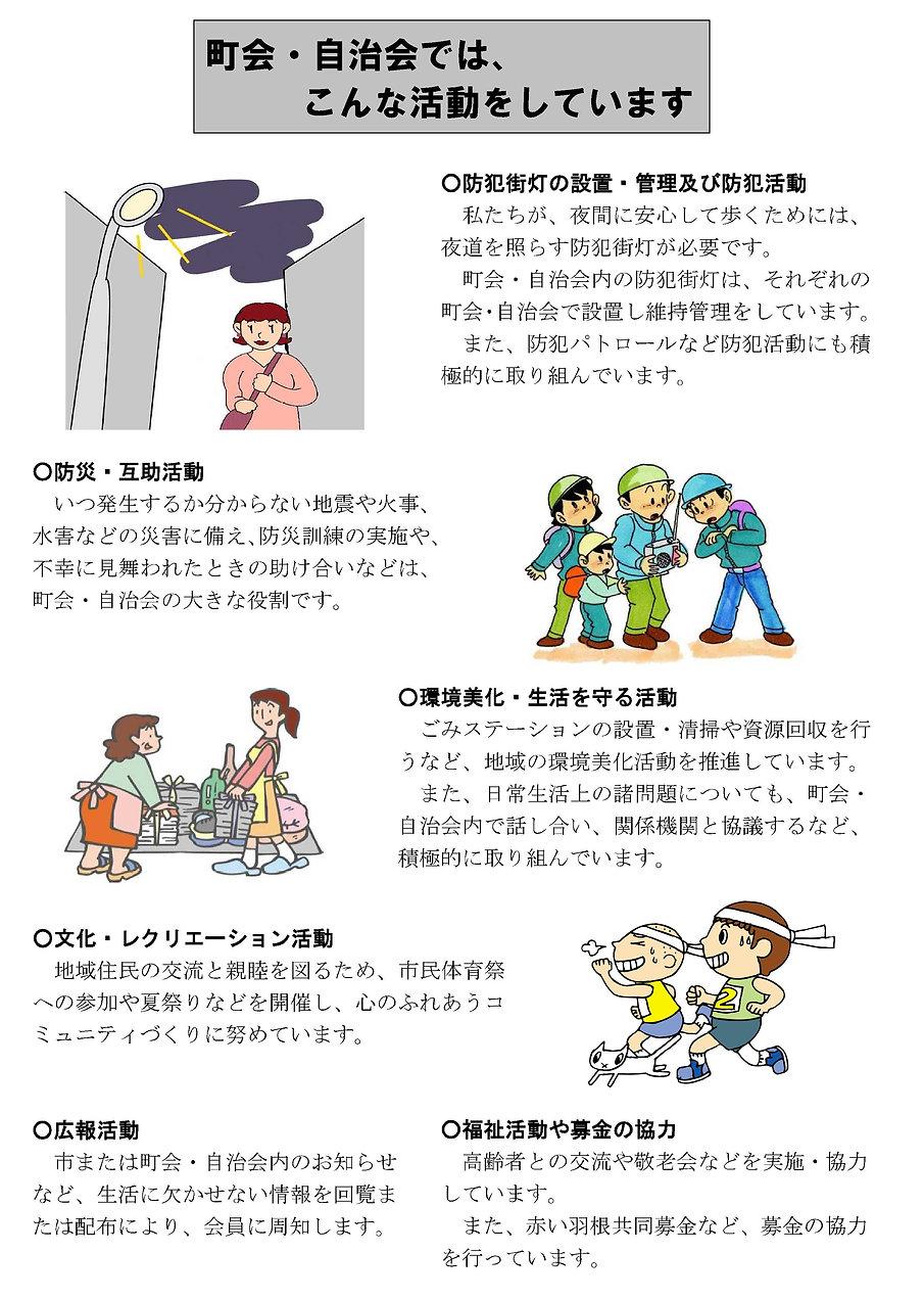 自治会加入勧誘用-1-1.jpg
