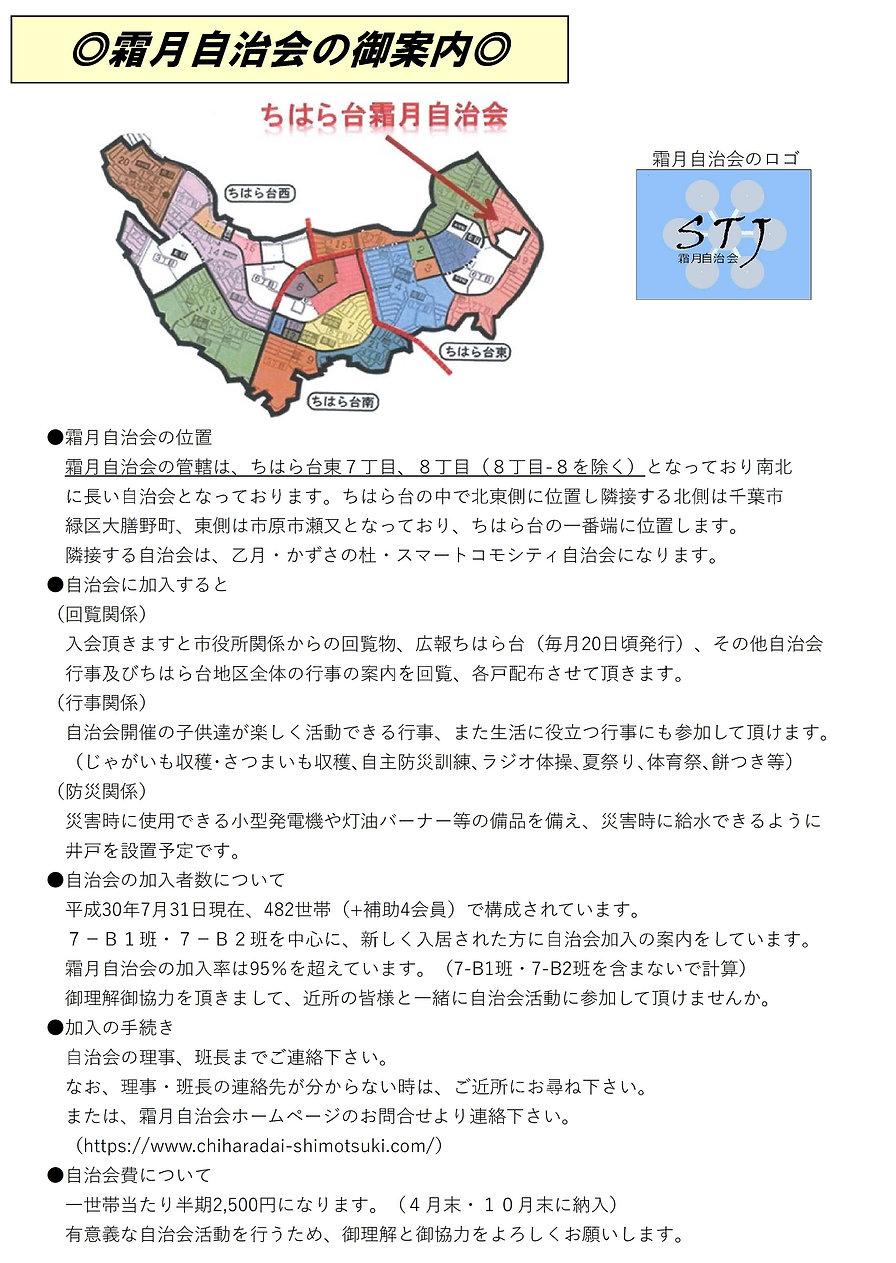 自治会加入勧誘用-2.jpg