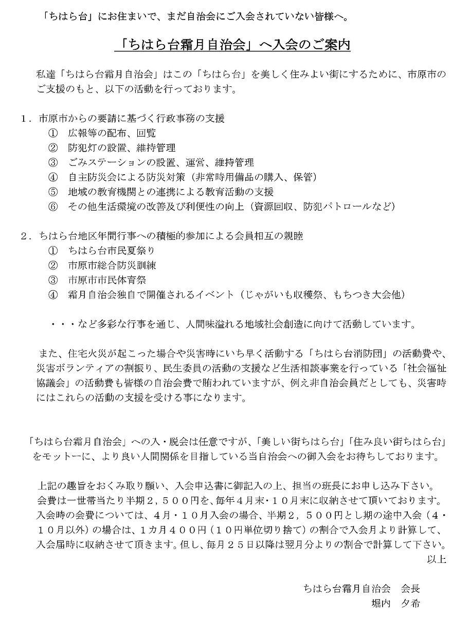 B勧誘用2018.08.02.jpg