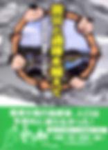 「震災と過疎を越えて」表紙