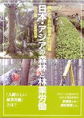 「日本・アジアの森林と林業労働」表紙