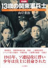 「13歳の関東軍兵士」表紙