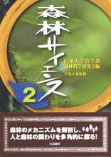 「森林サイエンス2」表紙
