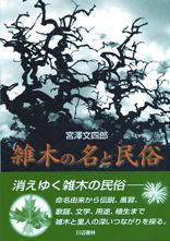 「雑木の名と民俗」表紙