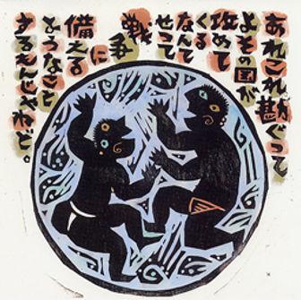 本文「戦争に備える」