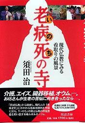 「老病死の寺」表紙