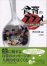 「食育のススメ」表紙