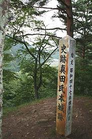 真田氏本城跡