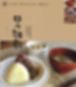 「日々雑穀」表紙