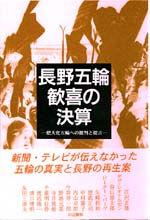「長野五輪 歓喜の決算」表紙