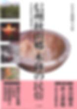 「信州秋山郷 木鉢の民俗」表紙