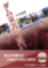 「ダム災害との闘い」表紙