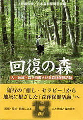 「回復の森」表紙
