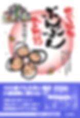 「町会福祉ぶんぶん奮戦記」表紙