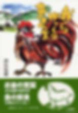 「我らゆっくり夢農業」表紙