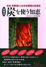 「炭を使う知恵」表紙