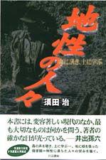 「地性の人々」表紙