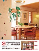 「物語を紡ぐ家づくり」表紙