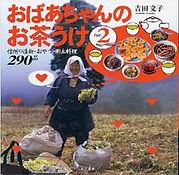 「おばあちゃんのお茶うけ2」表紙