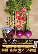 「地域を照らす伝統作物」表紙