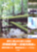 「水の始発駅から」表紙
