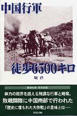 「中国行軍 徒歩6500キロ」表紙