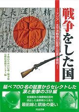 「戦争をした国」表紙