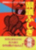 「県議ふしぎ発見」表紙