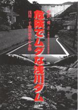「危険でムダな浅川ダム」表紙