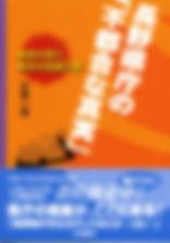 「長野県庁の不都合な真実」表紙