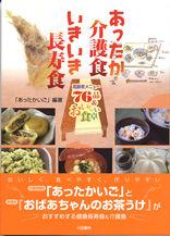 「あったか介護食 いきいき長寿食」表紙