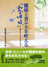 「健康と省エネを叶える家の呼吸」表紙