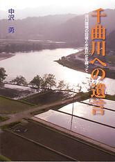 「千曲川への遺言」表紙