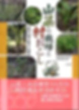 「山菜の栽培と村おこし」表紙