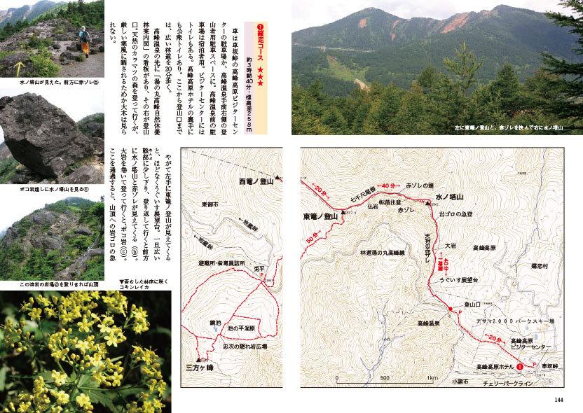 水ノ塔山・東篭ノ登山・西篭ノ登山2