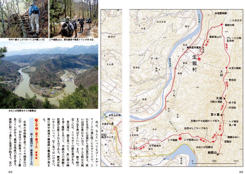 信州の里山トレッキング「京ヶ倉2」