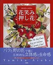 「花笑み押し花」表紙