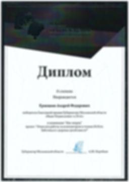 """Диплом """"Наше Подмосковье"""" – очки для компьютера"""