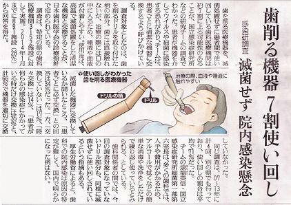 歯科における感染についての記事.jpg