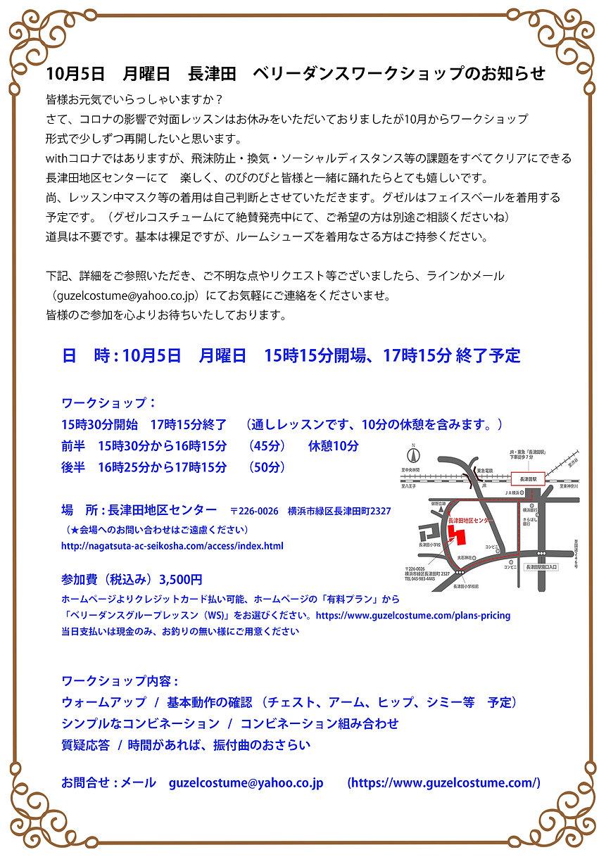 長津田地区センターワークショップのお知らせ.jpg