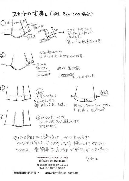 skirt_suso_web.jpg