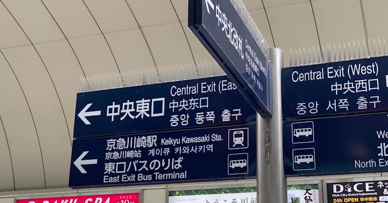 JR川崎駅から当店への道案内です。