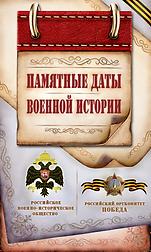 Пам_даты_Banner_240x400.png